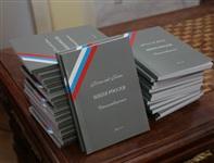 Юбилей известного краеведа Вячеслава Ботя. 12.04.2014, Фото: 9