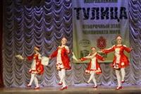 Всероссийский конкурс народного танца «Тулица». 26 января 2014, Фото: 61
