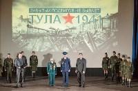В МЦ «Родина» показали фильм об обороне Тулы, Фото: 9