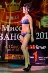 Мисс Казанова - 2015, Фото: 46