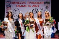Миссис Тульская область - 2021, Фото: 309