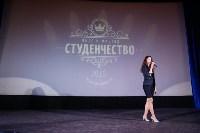 Кастинг на Мисс Студенчество 2016, Фото: 116