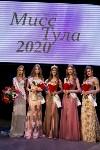 Мисс Тула - 2020, Фото: 296