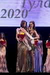 Мисс Тула - 2020, Фото: 229