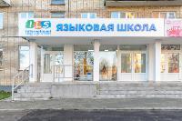 Международная языковая школа ILS Тула приглашает на День открытых дверей!, Фото: 27