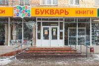 "Акции в магазинах ""Букварь"", Фото: 1"
