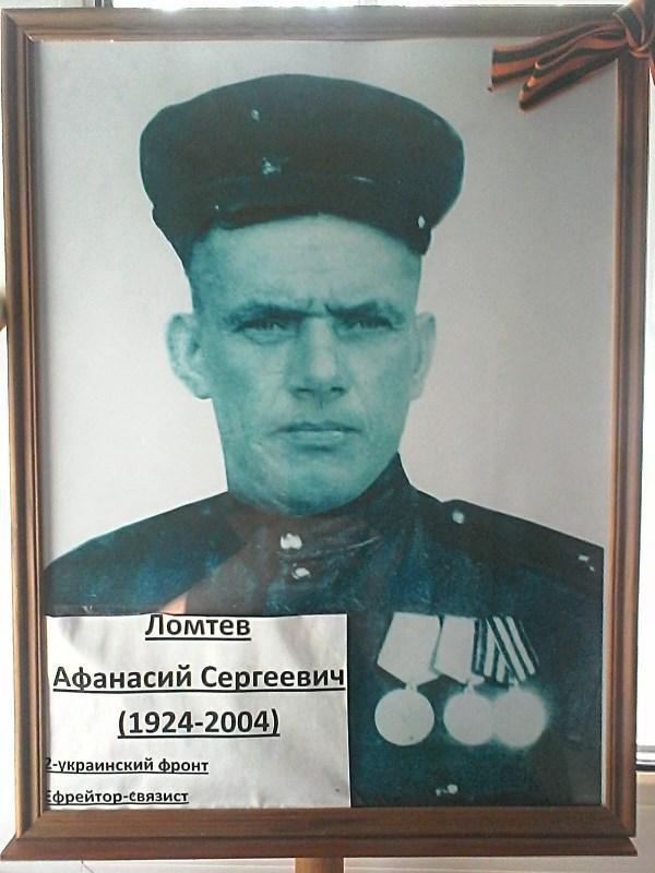 МОЙ ДЕД - ЛОМТЕВ АФАНАСИЙ СЕРГЕЕВИЧ.