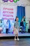 Лучшая модель Тулы - 2018, Фото: 52