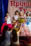 Принцесса Тулы - 2015, Фото: 105