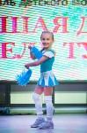 Лучшая детская модель Тулы 2016, Фото: 41
