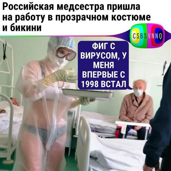 на злобу дня))