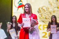 «Краса России Тула-2016» (полуфинал), Фото: 86