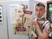 Укротитель хищных растений Сергей Куницын, Фото: 18
