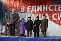 Митинг в честь Дня народного единства, Фото: 69