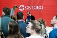 Андрей Звягинцев в Туле, Фото: 110