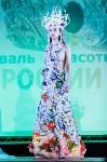 Краса России Тула 2016, Фото: 131