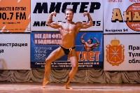 Чемпионат по бодибилдингу и бодифитнесу «Мистер и Мисс Тула - 2015», Фото: 38