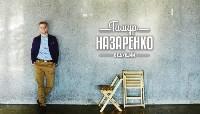 Ведущий Тимур Назаренко, Фото: 1