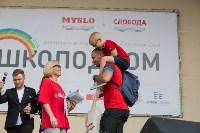 «Школодром-2018». Было круто!, Фото: 131