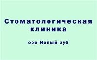 Стоматологическая клиника, ООО Новый зуб , Фото: 1