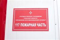117 пожарная часть, Фото: 2