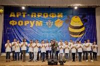 "Конкурс ""Арт-профи Форум"", Фото: 8"