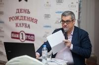 Максим Поташев в Туле, Фото: 160