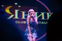 Концерт Натали 31.07.2015, Фото: 39