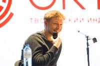 Никита Ефремов в Туле, Фото: 27