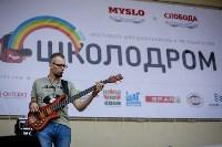 «Школодром-2018». Было круто!, Фото: 239