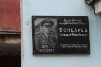Открытие мемориальной доски Геннадию Бондареву, Фото: 6