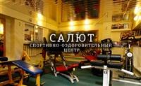 Салют, спортивно-оздоровительный центр, Фото: 9