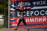 Тула отметила День физкультурника и Всероссийский олимпийский день соревнованиями, Фото: 90