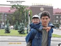 Работы-победители Всероссийского фотоконкурса «Семейный фотоальбом», Фото: 12