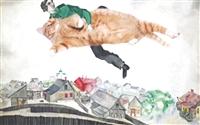 «Над городом» Марка Шагала , Фото: 1