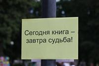 В Туле прошел флешмоб «Читающий парк», Фото: 1