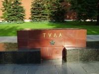 Тула - город-герой, Фото: 7