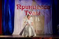 Принцесса Тулы - 2015, Фото: 1