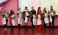 Награждение победителей регионального этапа конкурса «Педагогический дебют – 2015», Фото: 12