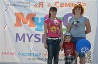 Мама, папа, я - лучшая семья!, Фото: 236