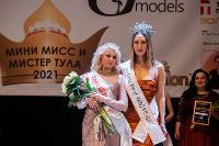 Миссис Тульская область - 2021, Фото: 264