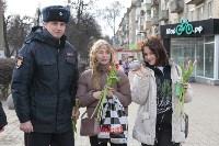 Полиция поздравила тулячек с 8 Марта, Фото: 29