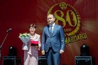 Празднование 80-летия Туламашзавода, Фото: 24