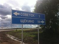 Новая объездная дорога в Советске, Фото: 4