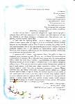 Тульские школьники написали письма Полицейскому Деду Морозу , Фото: 6