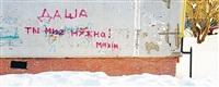 «Даша, ты мне нужна! Maxim». Тула, ул. Вильямса, 24., Фото: 2