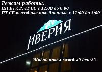 Иверия, ресторан, Фото: 5