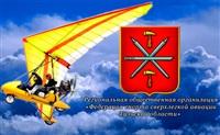 Федерация спорта сверхлегкой авиации Тульской области, Фото: 5