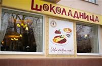 Шоколадница кофейня, Фото: 4