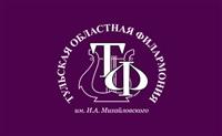 Тульская областная филармония, Фото: 1